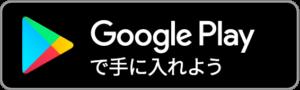japanese-google-play