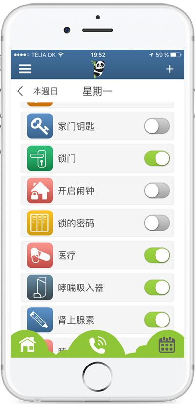 提醒类应用程序 - 设置简单 - 每周提醒 - 简洁设计 - Bear In Mind App